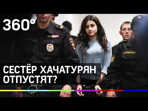 Сестёр Хачатурян больше не обвиняют в убийстве?