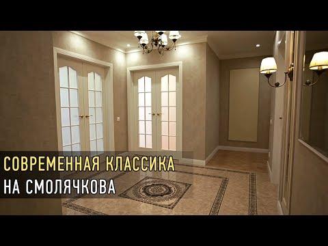 """ДИЗАЙН И РЕМОНТ КВАРТИР В МИНСКЕ. Квартира в стиле """"современная классика"""" на Смолячкова. 147 м.кв."""