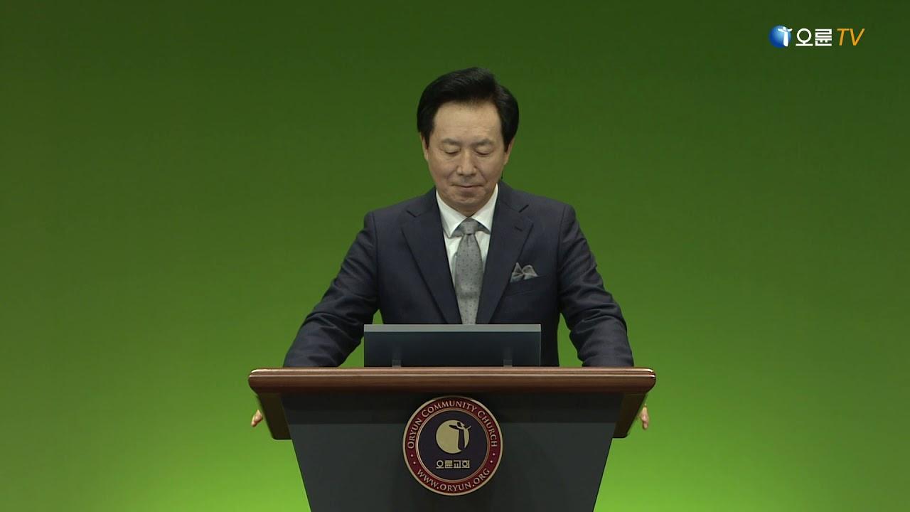 [오륜교회 김은호 목사 주일설교] 도전하는 자여, 하나님께 집중하라 2020-03-08