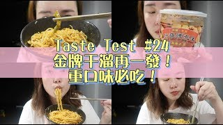 Taste Test #25 金牌干溜再一發!乾的比較辣啊XD Jessica 潔西卡