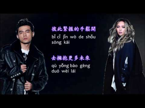 周杰倫Jay Chou X aMEI  【不該- Shouldn't Be】 pinyin Lyrics