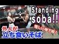 外国美女が怪しい地下街で初体験!? 日本の伝統文化に大興奮