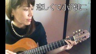 小沢健二さんの名曲恋しくてを弾いてみました。