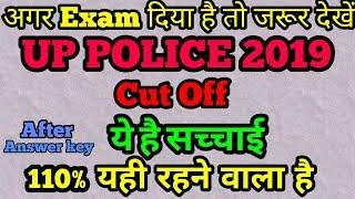 UP POLICE CUT OFF 2019, UP POLICE CUT OFF, UPP CUT OFF 2019, UPP CUT OFF,