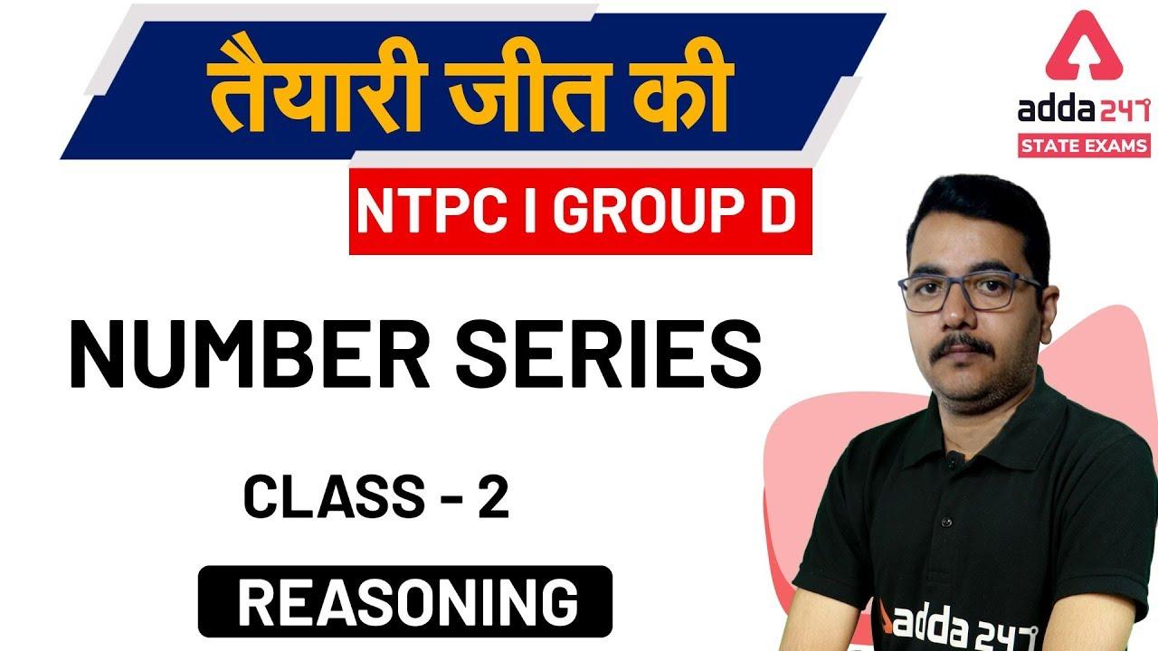 Number Series (Claas-2)   Reasoning   Tyari jeet ki   NTPC ...