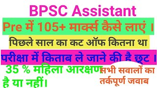 Bpsc assistant preparation strategy,how to clear bpsc assistant prelims