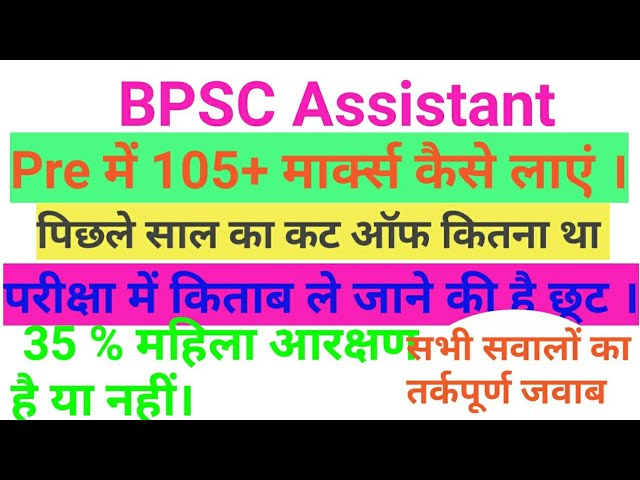 BPSC Assistant Prelim Exam 2019 date released candidates can