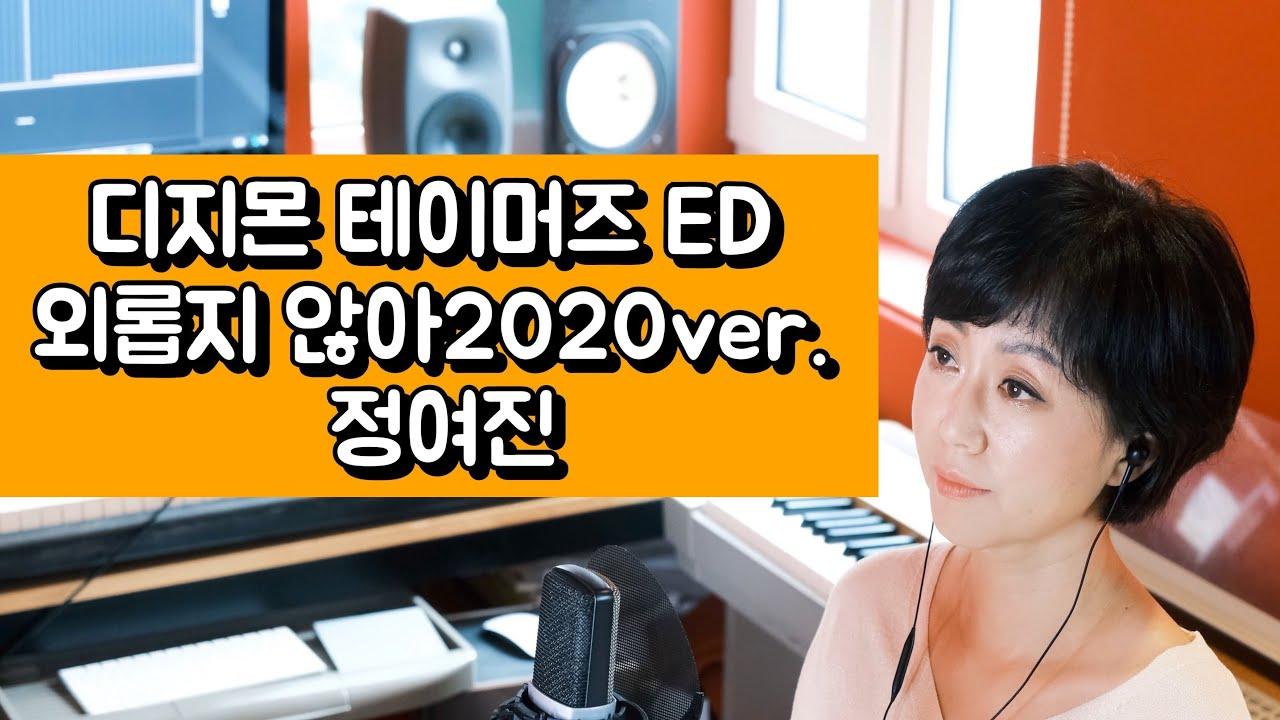 디지몬 테이머즈 ED (외롭지 않아 2020Ver.) - 정여진
