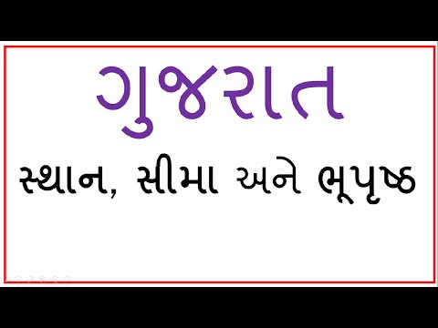 Bhugol Geography Gujarat in gujarati,Mains, Talati cum Mantri, Junior Clerk, FHW, MPHW, Gram Sevak