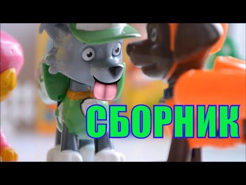Щенячий  патруль , мультики  с  игрушками Щенячий Патруль  для  детей, Сборник Щенячий  патруль