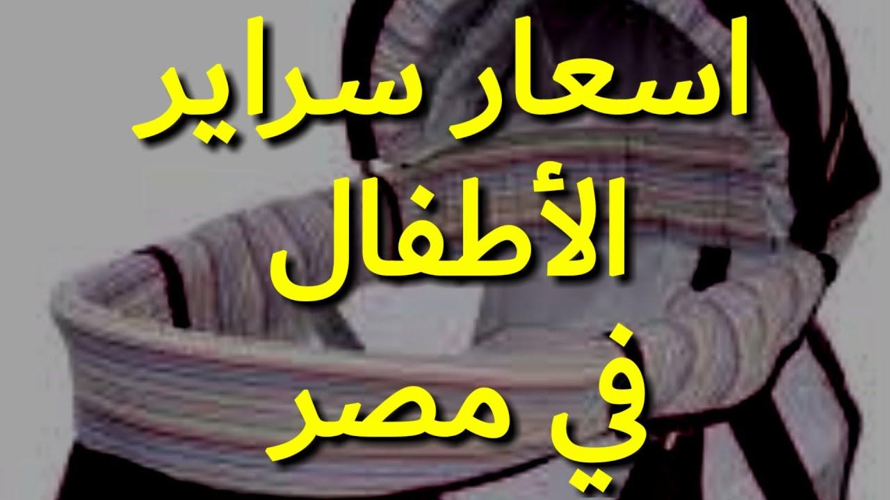 اسعار سراير الأطفال في مصر