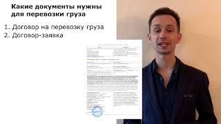 Какие документы нужны для перевозки груза ?| Dobrolog.ru - грузоперевозки 8 495 638 08 47