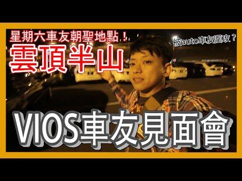 參加Vios車主車聚,Hee Wei Seng被一群自排Vios車主Puik!#雲頂半山 | 青菜汽車評論第84集 QCCS