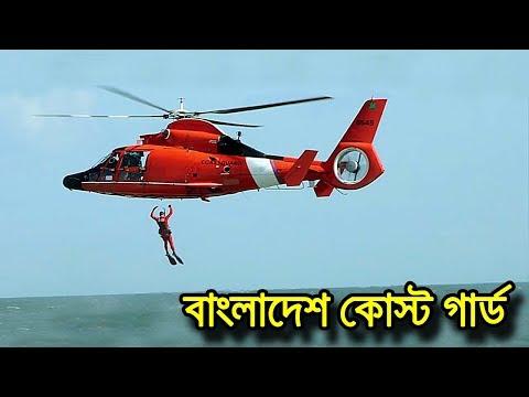 সমুদ্রে অভিভাবক - বাংলাদেশ কোস্ট গার্ড | Bangladesh Coast Guard