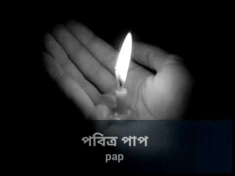পবিত্র পাপ by ashes with lyrics