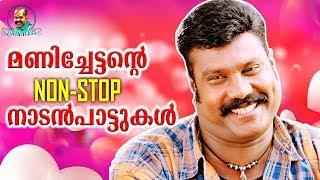 മണിച്ചേട്ടന്റെ Non Stop നാടൻപാട്ടുകൾ | Kalabhavan Mani Hit Songs | അടിപൊളി പാട്ടുകൾ
