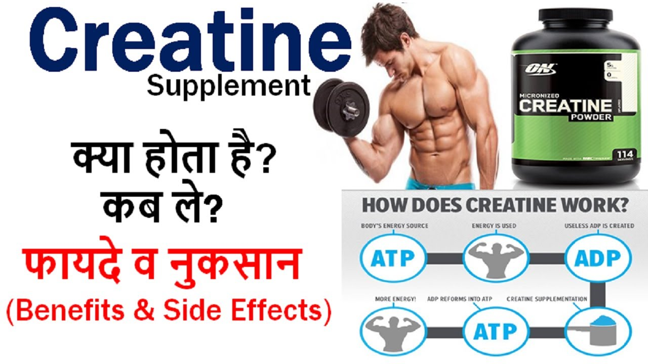 Side effects of creatine
