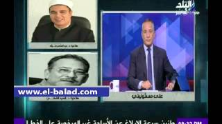 بالفيديو.. عميد كلية العلوم الإسلامية بالأزهر لـ «السيد القمني»: «راجع نفسك»