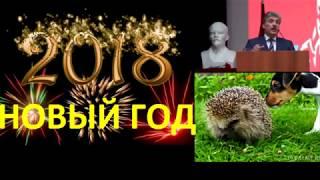 Астрологический прогноз на 2018 год и президентские выборы. Неожиданный кандидат Павел Грудинин