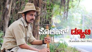 Police duty| Kannada short film with English subtitle |Peeta creations