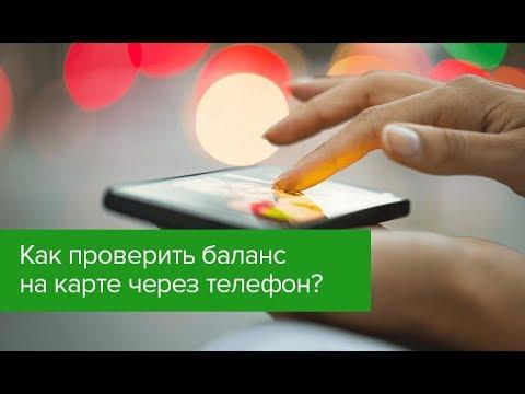 Проверить баланс карты сбербанк через телефон