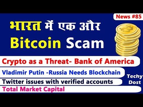 भारत में एक और बिट कॉइन Scam, Bank of America insecure with Crypto, Growing Blockchain Tech