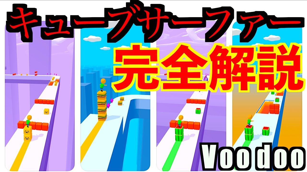 【cube surfer】完全解説【キューブサーファー】Voo doo