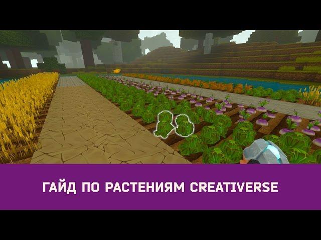скачать игру креативерс через торрент - фото 9