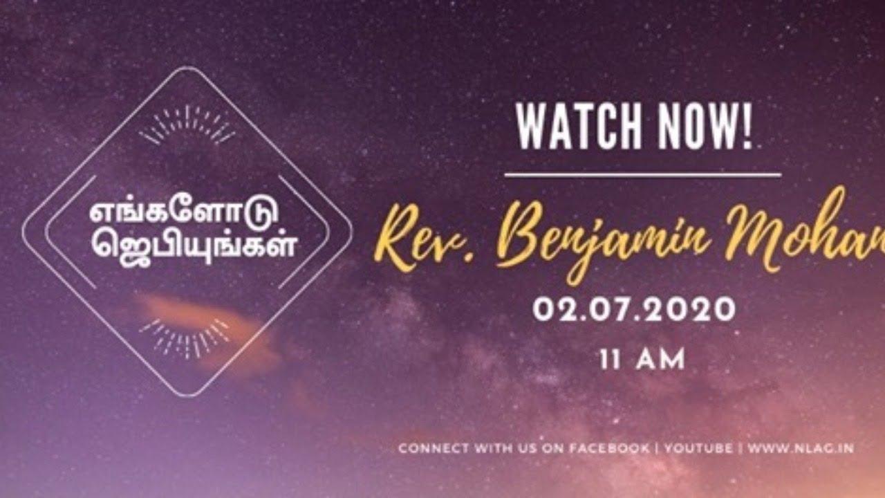 Special Prayer | Rev. Benjamin Mohan | 2 - July - 2020