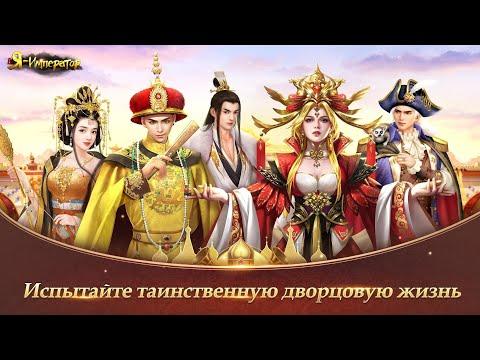 Я император прохождение (создание империи часть-1)