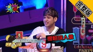 娛樂百分百2018.02.09(五) 94間諜94狂
