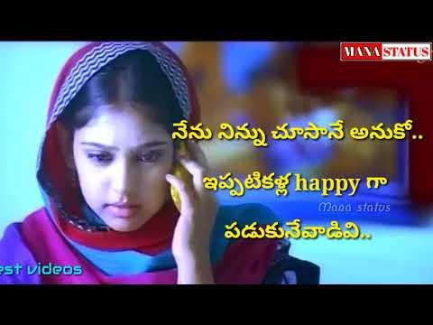 Memu Vayasuku Vacham Emotional 😢 Heart  Touching Romantic Phone Talk Video For Whatsapp MANA STATUS