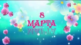 Скачать Мама дорогая ПЕСНЯ Песни про маму Поздравление С 8 Марта