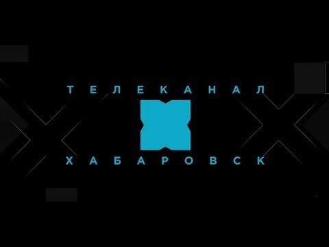 Телеканал «Хабаровск»
