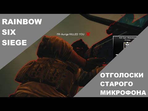 Rainbow Six Siege - Отголоски старого микрофона