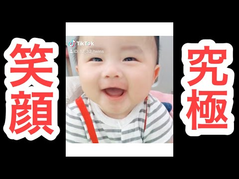 可愛い笑顔 Cute Smile!【双子いっくんみっくん】