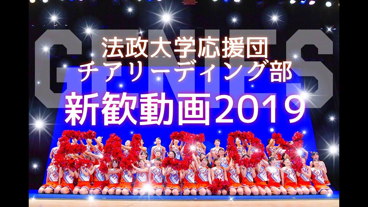 法政大学応援団チアリーディング部★新歓2019【新歓動画】