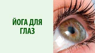 Йога для глаз. Упражнения на расслабление глаз. Быстрое расслабление глаз при усталости. Yogalife(Йога для глаз. Упражнения на расслабление глаз. http://stress.hatha-yoga.com.ua/ - получи бесплатный видео-тренинг + книгу..., 2014-08-04T07:35:23.000Z)