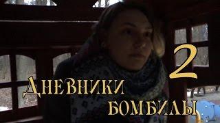 Дневники бомбилы - 2 серия