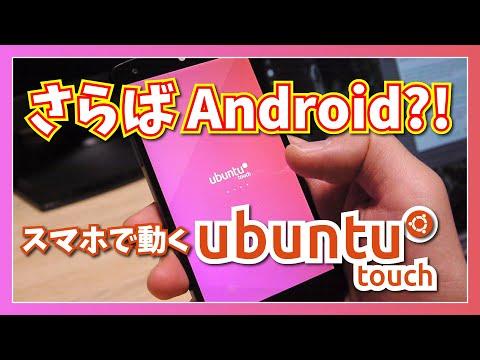 【さらば Android ?! 】スマホで動く Ubuntu Touch を試してみた。