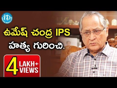 ఉమేష్ చంద్ర IPS హత్య గురించి వివరించిన మాజీ డీజీపీ HJ దొర    Crime Diaries With Muralidhar