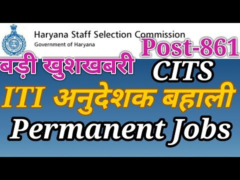 ITI instructor requirements ।।Government of Hariyana ।।Apply now