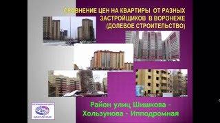 Сравнение цен на квартиры в Воронеже(, 2015-12-22T21:04:20.000Z)