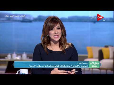 صباح الخير يا مصر - وزير القوي العاملة ووزير السياحة يبحثان اوضاع العاملين بالسياحة بعد ظهور كورونا  - 15:00-2020 / 3 / 24