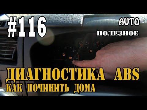 #116 Как починить