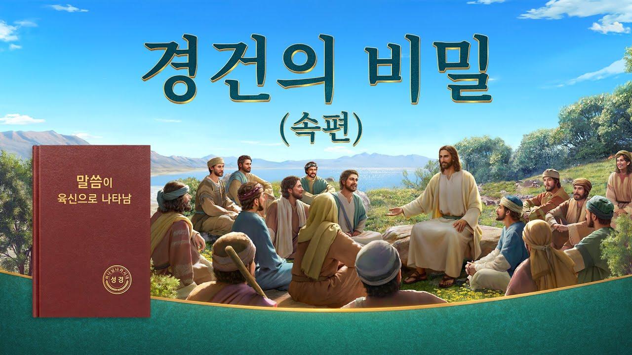 복음 영화<경건의 비밀 (속편)> 예수 그리스도의 재림을 전하다 (한국어 더빙)