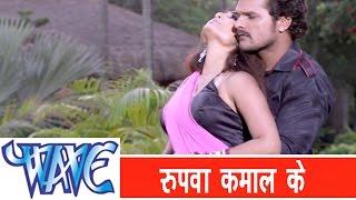 Rupwa Kamal Ke || Bhojpuri Romantic Song || Khesari Lal Yadav II Hathkadi