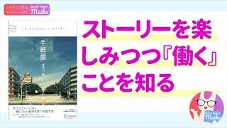 【本紹介】喜多川泰 著「手紙屋~僕の就職活動を変えた十通の手紙~」[ビジネス]