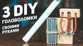 3 DIY Головоломки из Дерева / Своими Руками