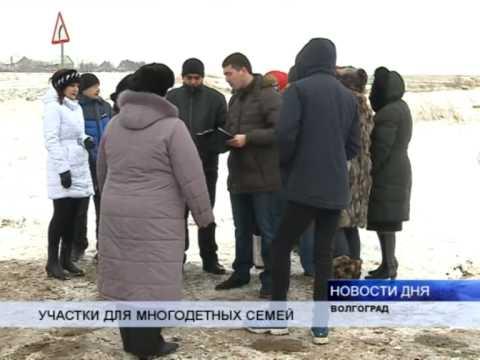 (16+) До конца года земельные участки должны получить 2 тысячи многодетных семей Волгограда